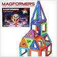 マグフォーマー おもちゃ ライテッド セット 知育玩具 キッズ 子供 面白い 新感覚 63092 Magformers Lighted Set 空間認識 展開図 ラッピング対応可 送料無料