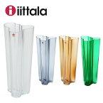 イッタラ iittala アルヴァ・アアルト ベース 255mm 花瓶 Aalto Vase フラワーベース インテリア 北欧雑貨 プレゼント