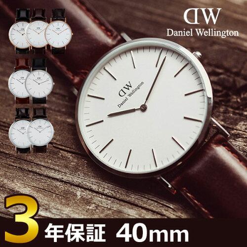 ダニエルウェリントン 腕時計 クラシック メンズ 40mm 0106DW 0107DW 01...