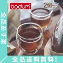 [全品送料無料]Bodum ボダム パヴィーナ ダブルウォールグラス ...