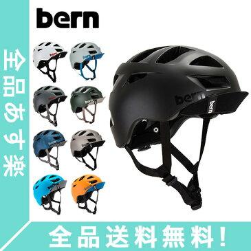 【2点で100円引き】[全品送料無料]バーン Bern ヘルメット オールストン オールシーズン 大人 自転車 スノーボード スキー スケボー BM06Z Allston スケートボード BMX