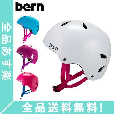 【年末年始あす楽】 [全品送料無料]バーン Bern ヘルメット 女の子用 ディアブラ オールシーズン キッズ 自転車 スノーボード スキー スケボー BG04E Diabla スケートボード BMX