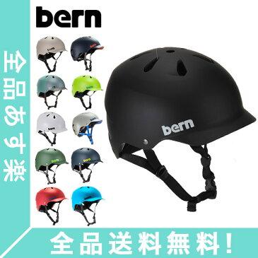 【2点で100円引き】[全品送料無料]バーン Bern ヘルメット ワッツ オールシーズン 大人 自転車 スノーボード スキー スケボー VM5E Watts スケートボード BMX