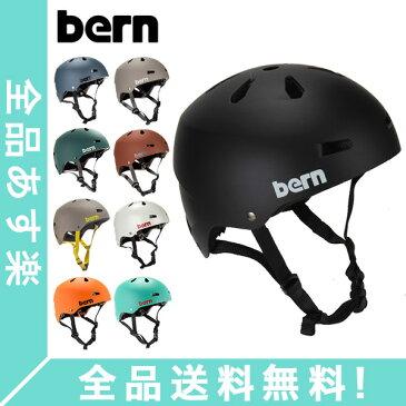 【2点で100円引き】[全品送料無料]バーン Bern ヘルメット メーコン オールシーズン 大人 自転車 スノーボード スキー スケボー VM2E Macon スケートボード BMX