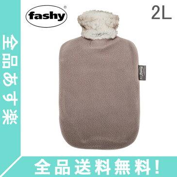 [全品送料無料]【赤字売切り価格】 ファシー Fashy 湯たんぽ カバー 2L フリース ファー デラックスカバー Hot Water Bottle ゆたんぽ あったか アウトレット