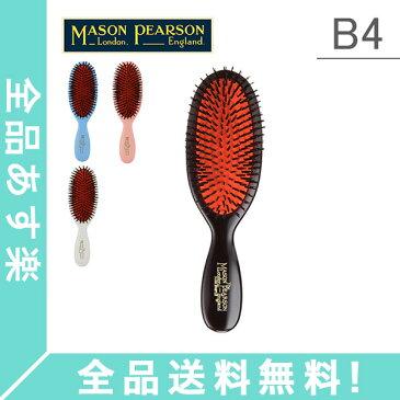【全品ポイント3倍】[全品送料無料]メイソンピアソン ブラシ ポケットブリッスル ダークルビー 猪毛ブラシ 丈夫 くし ブランド B4 Mason Pearson Pocket Bristle Dark Ruby