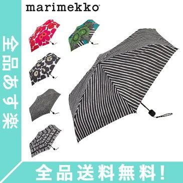 [全品送料無料]マリメッコ Marimekko 折りたたみ傘 コンパクト 傘 ウニッコ / マリロゴ / ピッコロ / ピルプト パルプト / シイルトラプータルハ UMBRELLA 北欧 アンブレラ