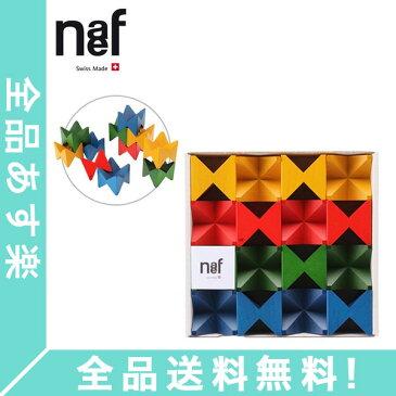 [全品送料無料]naef ネフ社 Naef Spiel ネフスピール 木のおもちゃ 知育玩具 積み木 積木 積木