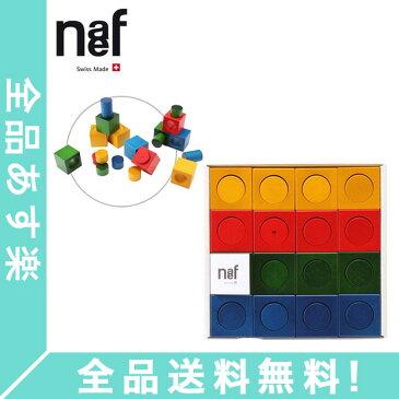 [全品送料無料]naef ネフ社 Ligno リグノ 木のおもちゃ 知育玩具 積み木 積木