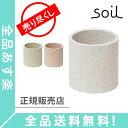 [全品送料無料] 赤字売切り価格 Soil (ソイル) 小物...