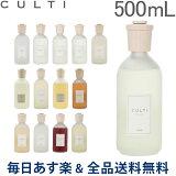 [全品送料無料] クルティ Culti ホームディフューザー スタイル 500ml ルームフレグランス Home Diffuser Stile スティック インテリア 天然香料 イタリア