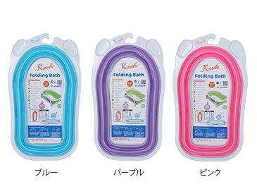 [全品送料無料]カリブ バス 折り畳み式 ベビー 赤ちゃん 風呂 安全 収納 PM3310 Karibu Folding Bath