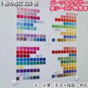 パーソナルカラー 色見本 布製 全シーズン 225色 1枚の布に春夏秋冬 全てのカラー