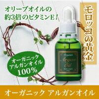 オーガニックアルガンオイル100%【20ml】