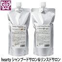 Prakriti(プラクリティ) hearty シャンプードサロン&リンスドサロン 詰替用セット 各500ml(ノンコーティング剤/ラウレスフリー/天然由来成分100%/ノンシリコン)