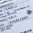 ダイヤモンド 0.403カラット ルース loose G VS1 3EXCELLENT H&C ソーティング付 /白・透明(ホワイト)/ダイヤモンドルース/リフォーム エンゲージ 空枠/