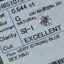 ダイヤモンド 0.644カラット ルース loose G SI1 3EXCELLENT H&C ソーティング付 /白・透明(ホワイト)/ダイヤモンドルース/リフォーム エンゲージ 空枠/