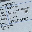 ダイヤモンド 0.233カラット ルース loose G VS1 3EXCELLENT H&C ソーティング付 /白・透明(ホワイト)/ダイヤモンドルース/リフォーム エンゲージ 空枠/ラックジュエル luckjewel/