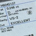 ダイヤモンド 0.248カラット ルース loose D VS2 3EXCELLENT H&C ソーティング付 /白・透明(ホワイト)/ダイヤモンドルース/リフォーム エンゲージ 空枠/ラックジュエル luckjewel/