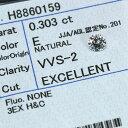 ダイヤモンド 0.303カラット ルース loose E VVS2 3EXCELLENT H&C ソーティング付 /白・透明(ホワイト)/ダイヤモンドルース/リフォーム エンゲージ 空枠/ラックジュエル luckjewel/