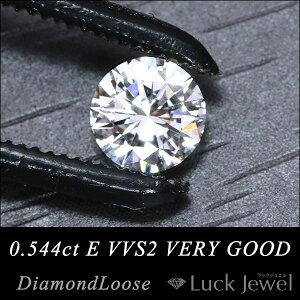 ブランド:LuckJewel ラックジュエルソーティング付 ダイヤモンド 0.544カラット ルース loose ...