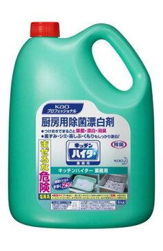 花王・除菌、除臭、漂白『キッチンハイター』業務用5kg×3本 02P09Jul16