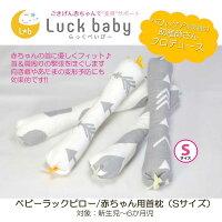ベビーラックピロー(Sサイズ) 赤ちゃん用首枕 ネックピロー ラックベイビー らっくべいびー