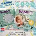 楽天スーパーセール BAMBO Nature (バンボネイチャー) サイズ3(S) 5〜9kg  新生児 プレミアム 紙おむつ デンマーク政府公認 皇室使用 オーガニック ダイパー diaper 出産祝い 贈り物 ラックベイビー