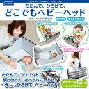 【育児便利グッズ】どこでもベビーベット 折りたたみベット 赤ちゃん用 ラックベビー ラックベビークッション 収納 プレイスペース