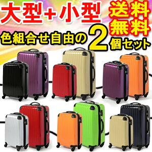 【送料無料】2個セット 超軽量 SUITCASE 激安 スーツケース キャリーケース かわいい キャリー...