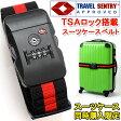 【スーツケース同時購入者限定!】【送料無料】TSAロック付き スーツケース ベルト スーツケース1点につき1点限り!!【HLS_DU】【RCP】