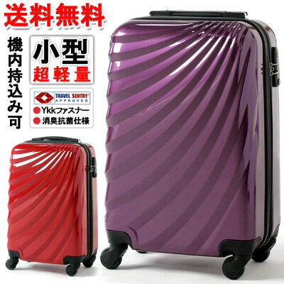 激安 小型 スーツケース 超軽量【送料無料/清潔空間消臭/抗菌仕様】Sサイズ キャリーバッグ 機...