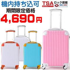 激安 楽天 小型 スーツケース 超軽量【送料無料】Sサイズ 4輪 キャリーバッグ 機内持ち込み 旅...