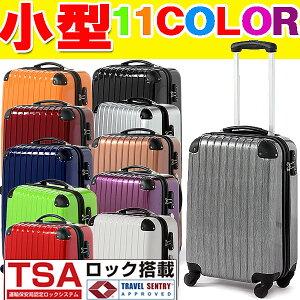 アウトレット スーツケース 機内持ち込み キャリーケース かわいい キャリーバッグ トランク 旅...