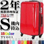 スーツケース キャリー キャリーバッグ 持ち込み おしゃれ レディース 修学旅行 ファスナー