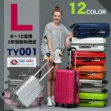 【TY001】スーツケース大型超軽量Lサイズ