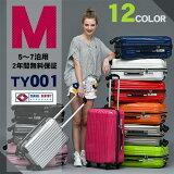 【TY001】スーツケース超軽量Mサイズ中型