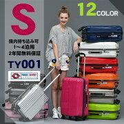 デザイン スーツケース キャリー キャリーバッグ 持ち込み おしゃれ レディース 修学旅行 ファスナー
