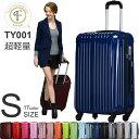 スーツケース キャリーバッグ キャリーケース 機内持ち込み 軽量 Sサイズ 旅行バッグ メンズ レディース 子供用 修学旅行 ハードケース TSAロック suitcase 海外 国内 TY001 小型