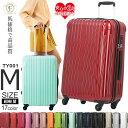 【最大20%OFFクーポン配布中】 スーツケース mサイズ 軽量 キャリーバッグ キャリーケース か...