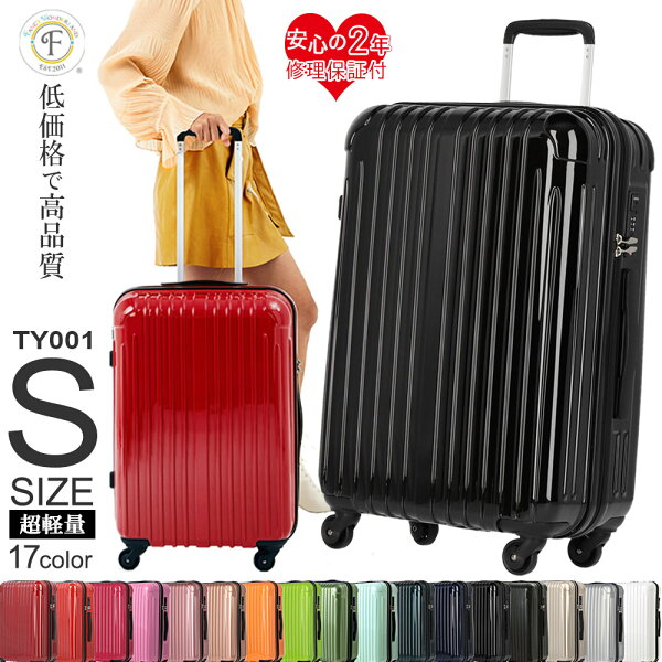 10%OFFクーポン発行中 スーツケース機内持ち込み軽量キャリーケースかわいいsサイズssキャリーバッグおしゃれレディース子供