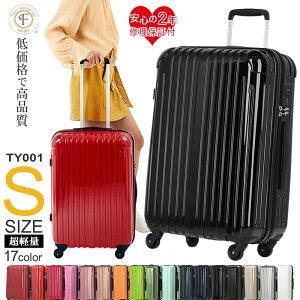 【カラー限定特別価格】 スーツケース キャリーバッグ キャリーケース 機内持ち込み 軽量 Sサイズ 旅行バッグ メンズ レディース 子供用 修学旅行 ハードケース TSAロック suitcase 海外 国内 TY001 小型