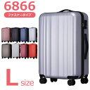 スーツケース キャリーバッグ キャリーケース 旅行用品 旅行カバン 軽量 Lサイズ 大型 TSAロック 9〜12日用 ファスナー 6866 L