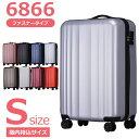 スーツケース キャリーバッグ キャリーケース 旅行用品 旅行カバン 軽量 機内持ち込み Sサイズ 小型 TSAロック 1〜4日用 ファスナー 6866 S