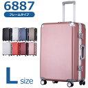スーツケース キャリーバッグ キャリーケース 旅行用品 旅行カバン 軽量 Lサイズ 大型 TSAロック 9〜12日用 フレーム 6887 L