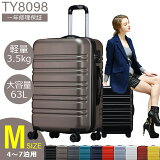 【1年修理保証・送料無料】スーツケース キャリーバッグ mサイズ かわいい キャリーケース おしゃれ m 軽量 あす楽 トランク 旅行バッグ TY8098