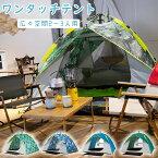 【10%OFFクーポンさらにポイント10倍】テント ワンタッチテント 2〜3 人用 サンシェードテント テント キャンプ タープ ポップアップ ダブルドア メッシュスクリーン付 大空間 軽量 防水 設営簡単 海 花見 運動会 公園 防災用