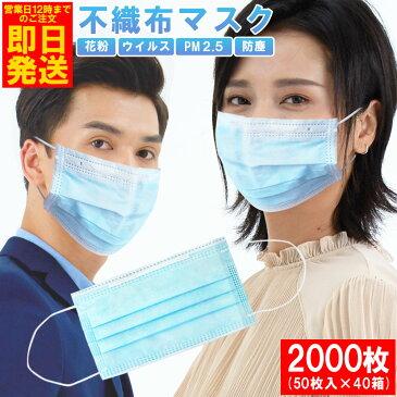 【在庫あり・即日発送】マスク 2000枚入 箱 使い捨てマスク 不織布マスク 飛沫防止 花粉対策 防塵 風邪 PM2.5 ウィルス対策 即納 送料無料 普通サイズ ブルー 青 国内出荷 入荷 男女兼用 検査 合格済み 3層構造 立体型 mask