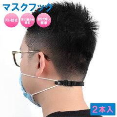 男性がマスクベルトをしている画像