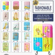 ファッショナブルデザインスーツケースNO.34